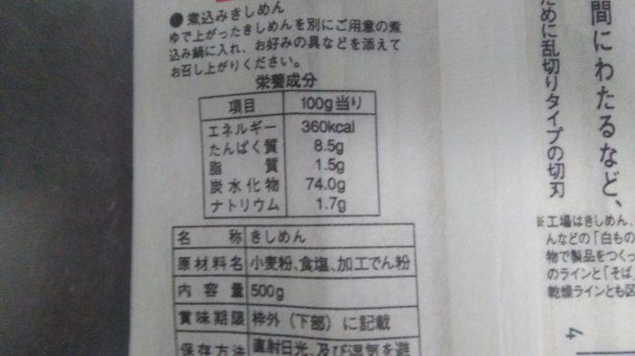 フィールきしめん 栄養成分表