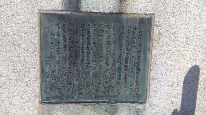 日比野寛 銅像碑文