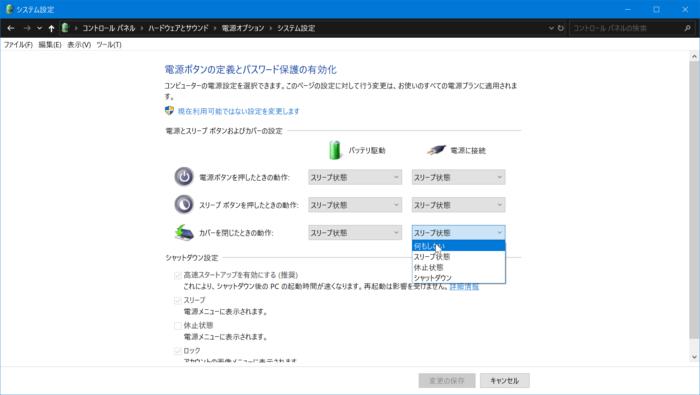 電源オプション画面