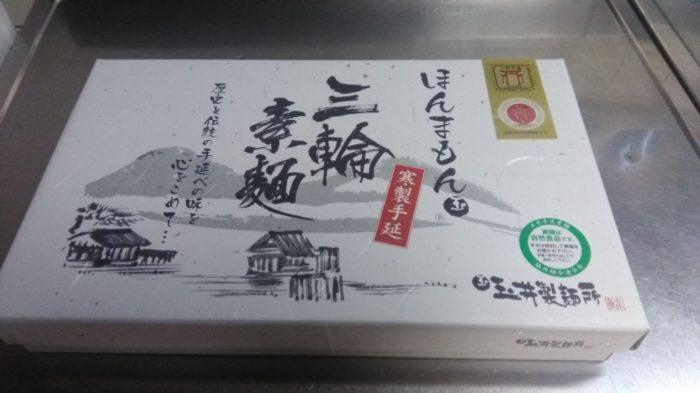 玉井製麺所 ほんまもんの三輪素麺