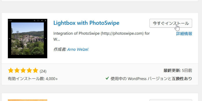Lightbox with Photoswipe インストール