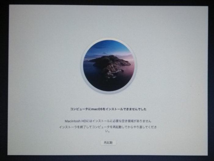 インストール失敗ダイアログ - コンピュータにmacOSをインストールできませんでした Macintosh HDにはインストールに必要な空き領域がありません インストーラを終了してコンピュータを再起動してからやり直してください。