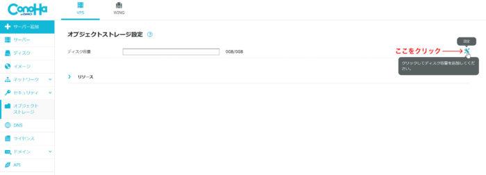 Conoha コントロールパネル オプジェクトストレージ ツールアイコン