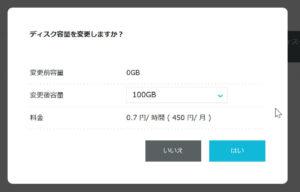 Conoha コントロールパネル オプジェクトストレージ 容量選択