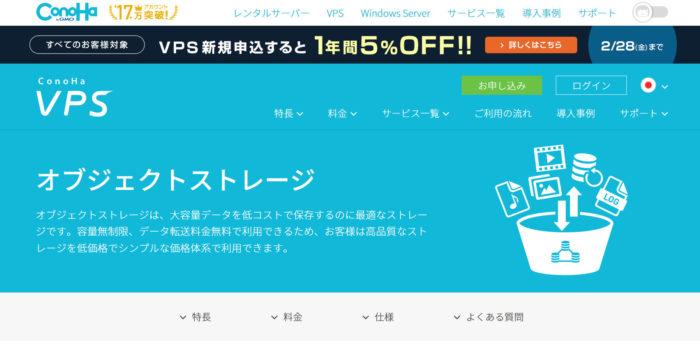 Conoha オブジェクトストレージ HP トップ